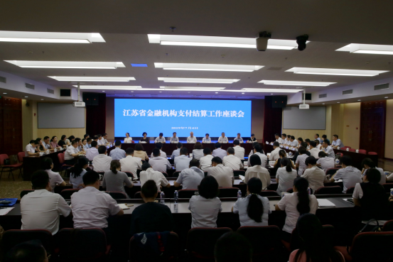 中国支付清算协会在江苏召开金融机构支付结算工作座谈会