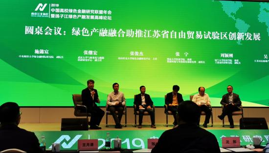 协会参加2019扬子江绿色产融发展高峰论坛