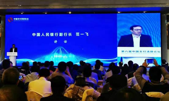 协会参加第八届中国支付清算论坛